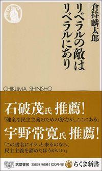 倉持麟太郎『リベラルの敵はリベラルにあり』(ちくま新書)