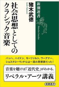 猪木武徳『社会思想としてのクラシック音楽』(新潮選書)