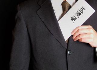 「会社の辞め方」で分かる活躍する人材