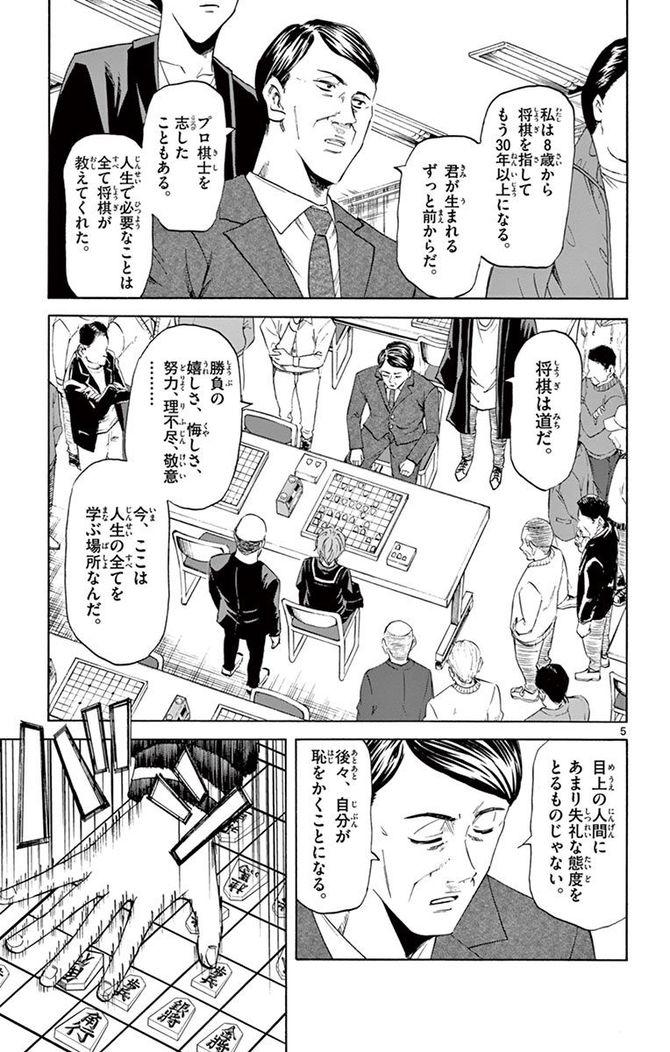 『龍と苺』c柳本光晴/小学館