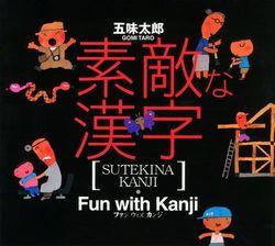 五味太郎『素敵な漢字』(講談社)1944円