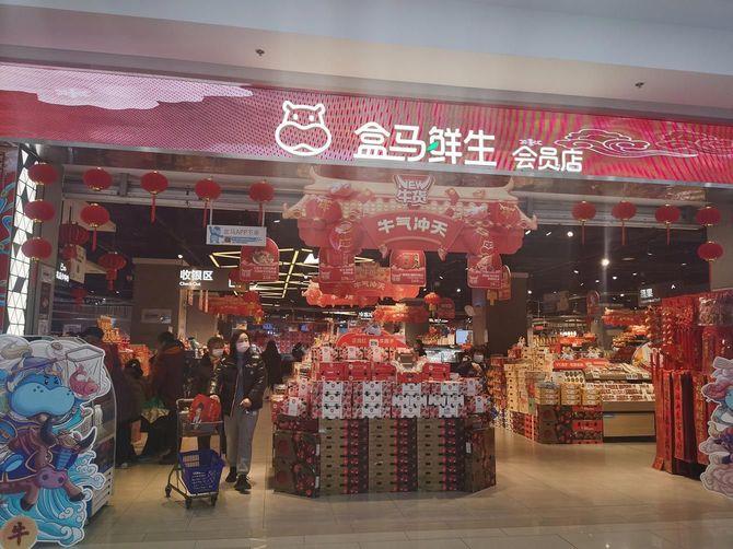 中国のアリババグループのスーパーマーケット