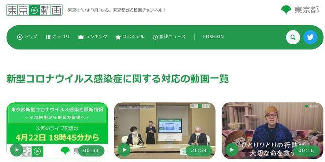 「東京動画」新型コロナウイルス感染症に関する対応