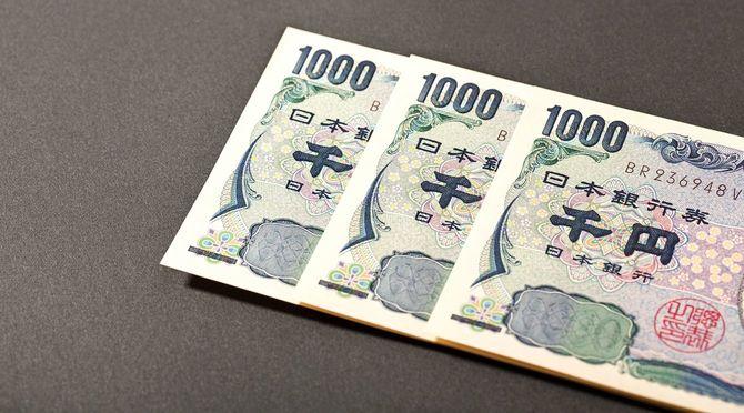 日本銀行注 1000 円