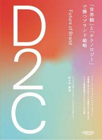 佐々木康裕『D2C』(NewsPicksパブリッシング)