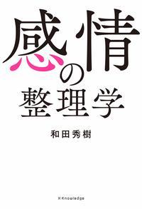 和田秀樹『感情の整理学』(エクスナレッジ)