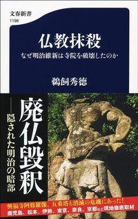 鵜飼秀徳『仏教抹殺 なぜ明治維新は寺院を破壊したのか』(文春新書)