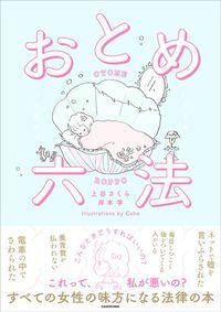 上谷 さくら(著)、岸本 学(著)、Caho(イラスト)『おとめ六法』(KADOKAWA)