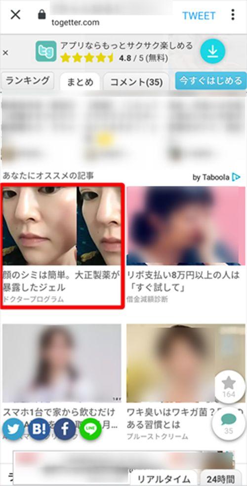 togetterに掲載されていたShirosaeの違法広告。