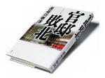 『官邸敗北』長谷川幸洋著 講談社 本体価格1600円+税
