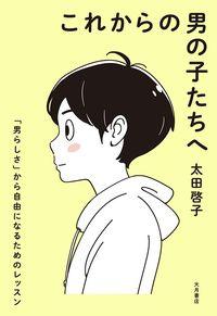 太田啓子『これからの男の子たちへ「男らしさ」から自由になるためのレッスン』(大月書店)