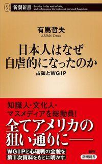 有馬哲夫『日本人はなぜ自虐的になったのか:占領とWGIP』(新潮新書)