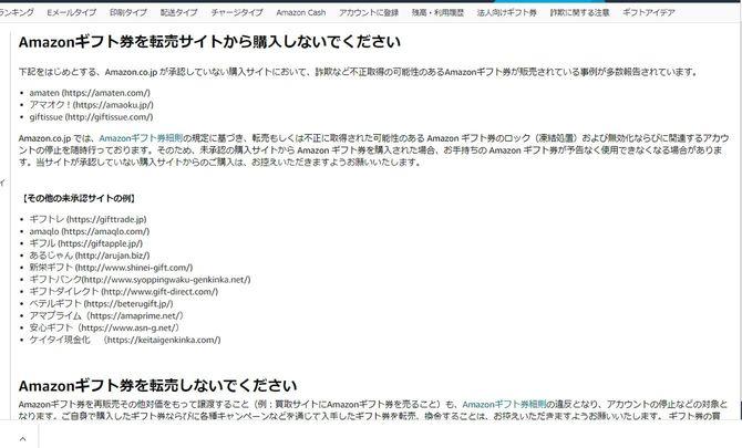 図表2「Amazonギフト券を転売サイトから購入しないでください」