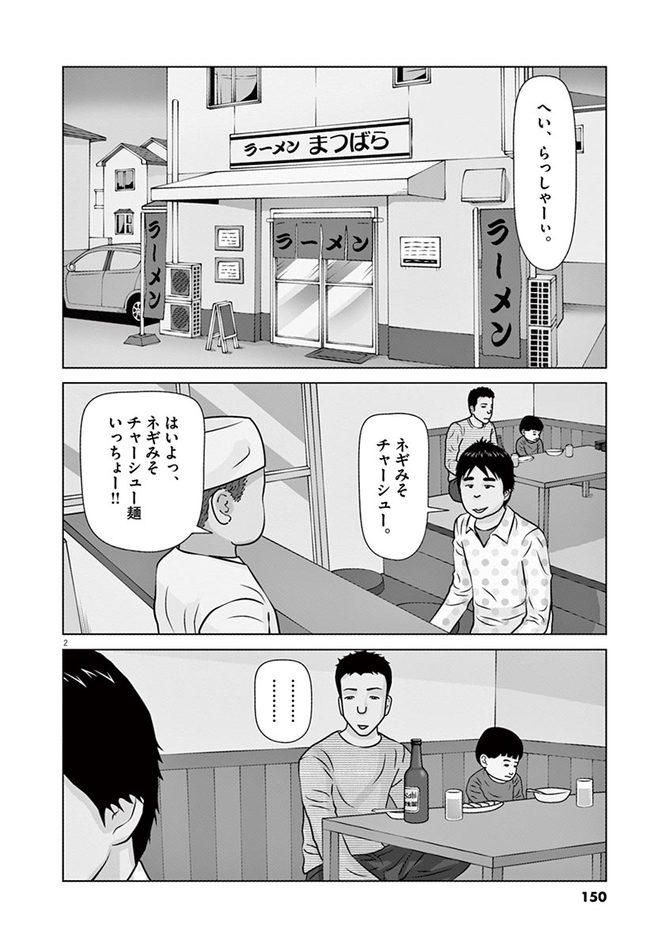 『フルーツ宅配便』©鈴木良雄/小学館