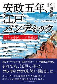 立川談慶『安政五年、江戸パンデミック。』(エムオン・エンタテインメント)