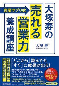大塚寿『〈営業サプリ式〉大塚寿の「売れる営業力」養成講座』(日本実業出版社)