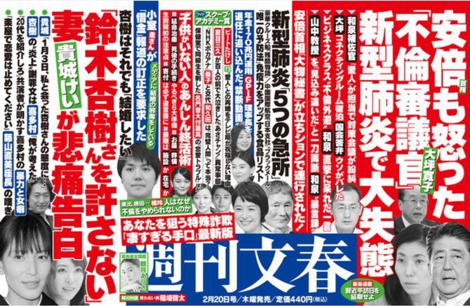 『週刊文春』2月20日号のトップ記事も「不倫審議官」こと大坪氏に関する内容