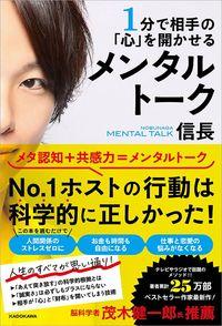 信長『1分で相手の「心」を開かせる メンタルトーク』(KADOKAWA)