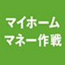 <2013年版>マイホーム・マネー作戦