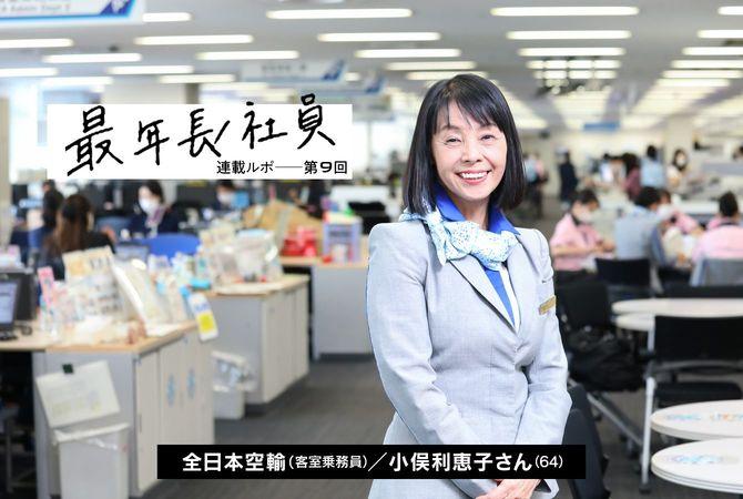 全日本空輸(ANA)客室乗務員の小俣利恵子さん