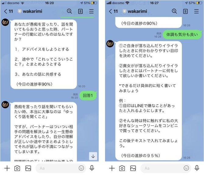 wakarimiから女性に送られるメッセージの例