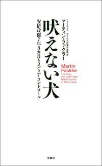 マーティン・ファクラー著『吠えない犬 安倍政権7年8カ月とメディア・コントロール』(双葉社)