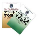 『フラット化する世界』(上・下) トーマス・L・フリードマン著日本経済新聞出版社