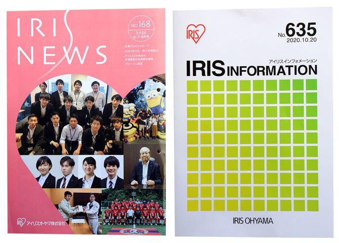 (写真左から)アイリスオーヤマの社内広報誌は広報室と連携し作成、得意先様向けの情報誌は所属する社長室で手がけている