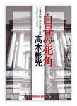 『白昼の死角』 高木彬光著 光文社文庫