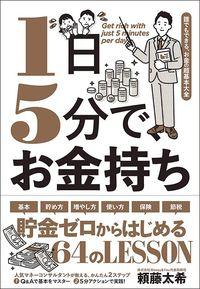 頼藤太希『1日5分で、お金持ち』(クロスメディア・パブリッシング)