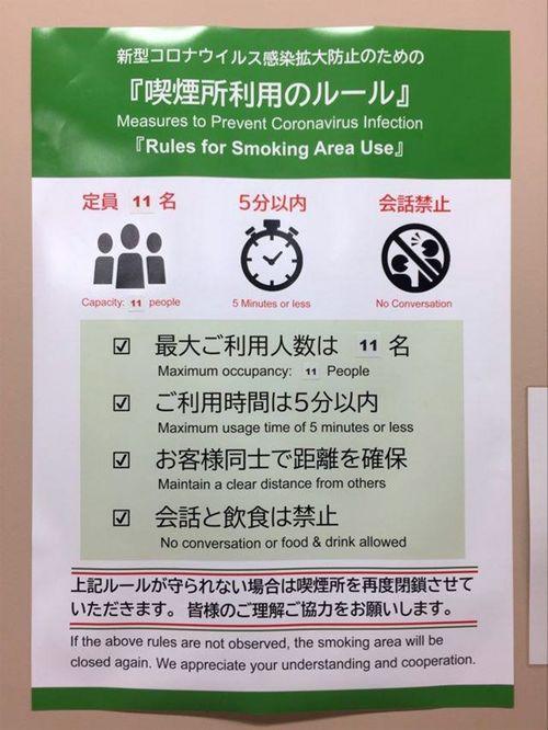 喫煙所利用の新しいルール。利用時間は5分以内。会話、飲食は禁止など。新しいルールを守ることが、喫煙者の居場所を守ることになる。