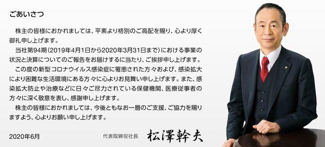 経営トップだった松澤幹夫氏