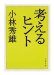 『考えるヒント』小林秀雄著文春文庫