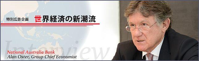 """中国経済と""""運命共同体化""""するオーストラリア"""