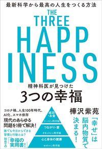 樺沢紫苑『精神科医が見つけた 3つの幸福 最新科学から最高の人生をつくる方法』(飛鳥新社)