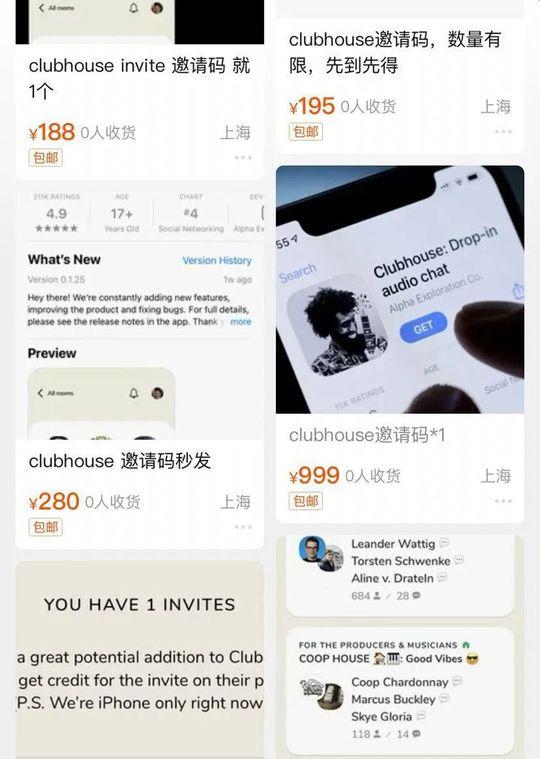 中国のECサイトで売られるclubhouseの招待コード