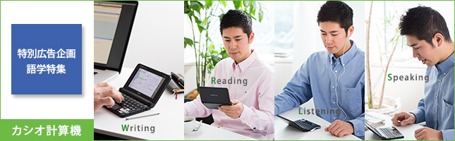 ビジネス英語のレベルアップをめざせ!