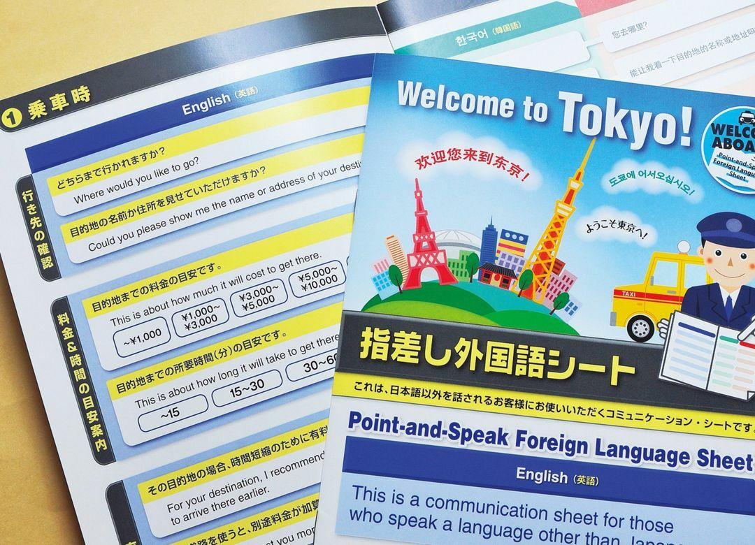 タクシー運転手英語力急上昇の「虎の巻」 指差し外国語シート&英語研修
