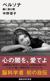 中野信子『ペルソナ』(講談社現代新書)