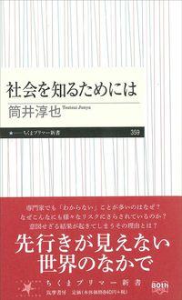 筒井淳也『社会を知るためには』(ちくまプリマ―新書)