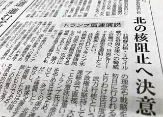 産経新聞は北朝鮮との