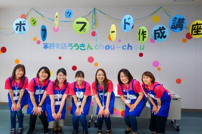 宮田が茅野支店長を務めていた時代、主体的に働く意識に目覚めた「なでしこユニット」のメンバー。「自走する集団」となって、キャンペーンなどで成果を上げ続けた。