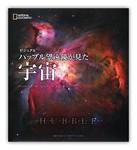 『ビジュアル ハッブル望遠鏡が見た宇宙』デボーキン他著 日経ナショナルジオグラフィック社
