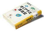 『オイアウエ漂流記』荻原 浩著 新潮社 本体価格 1700円+税