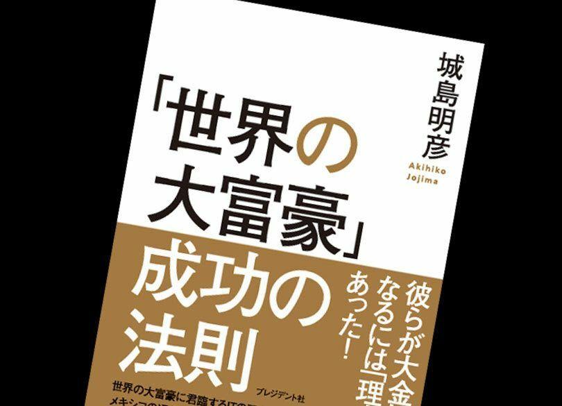 Forbes「世界の大富豪」が教える日本の凋落とアメリカの繁栄