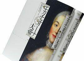 『エカチェリーナ大帝 ある女の肖像』ロバート・K・マッシー著