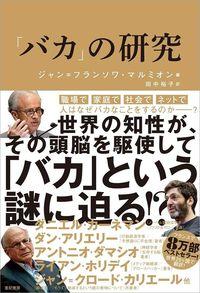 ジャン=フランソワ・マルミオン編、田中裕子訳『「バカ」の研究』(亜紀書房)