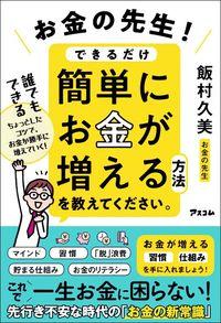飯村久美『お金の先生! できるだけ簡単にお金が増える方法を教えてください。』(アスコム)