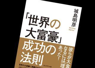 「世界の大富豪」が教える日本の凋落