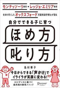 島村華子『自分でできる子に育つ ほめ方 叱り方』(ディスカヴァー・トゥエンティワン)